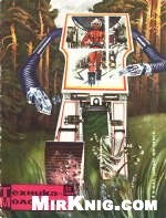 Журнал «Техника - молодежи», 1969, №01-12