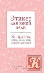 Книга Книга Этикет для юной леди. 50 правил, которые должна знать каждая девушка