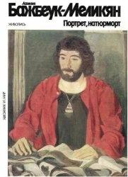 Книга Лавиния Бажбеук-Меликян. Портрет, натюрморт