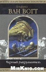 Книга Черный хищник