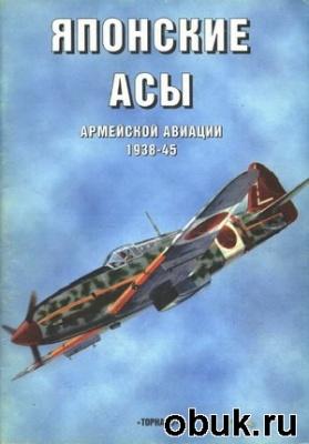 Книга Рыцари неба №8. Японские Асы Армейской Авиации 1938-45