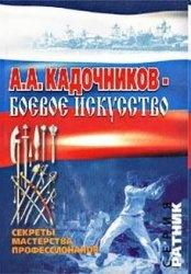 Книга Основы рукопашного боя по системе А.А. Кадочникова