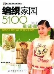 Журнал Bianzhi jiayuan tongqupian 5100