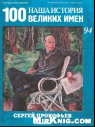 Книга Наша история. 100 Великих Имён. №94 2011 г. Сергей Прокофьев
