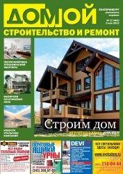 Журнал Домой. Строительство и ремонт №17 2013