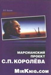 Книга Марсианский проект С.П. Королёва