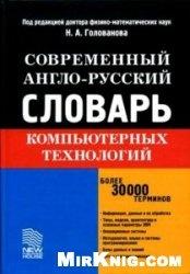 Книга Современный англо-русский словарь компьютерных технологий