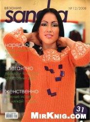 Sandra №12 2008