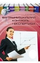 Книга Внутрішкільний контроль і експертиза