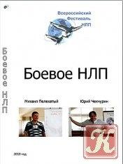 Книга Боевое НЛП