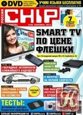 Журнал Книга Chip №9 сентябрь 2013 Россия