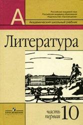 Книга Литература. 10 класс. 1 часть
