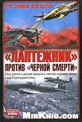 Книга Лаптежник против «черной смерти». Обзор развития и действий немецкой и советской штурмовой авиации в ходе Второй мировой войны