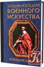 Книга Книга Генералиссимусы
