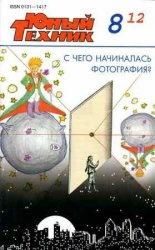 Журнал Юный техник №8 2012