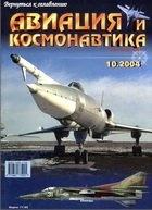Журнал Авиация и космонавтика №10, 2004