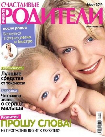 Журнал:  Счастливые родители №3 (март 2014)