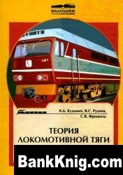 Книга Теория локомотивной тяги djvu 9,09Мб