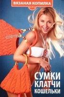 Журнал Вязаная копилка № 5 2012 Сумки, клатчи, кошельки jpg 25Мб