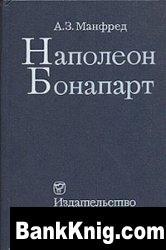 Книга Наполеон Бонапарт           pdf