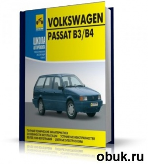 Книга Volkswagen Passat b3/b4, (1988-1996гг.) [2007)