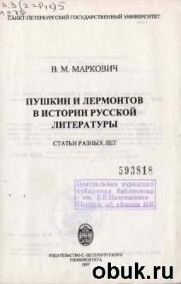 Книга Пушкин и Лермонтов в истории русской литературы