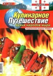 Кулинарное путешествие. Кухня народов мира №7 2012. Грузия