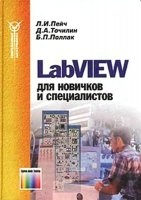 Книга LabView для новичков и специалистов (2004) PDF, DjVu pdf, djvu 121Мб