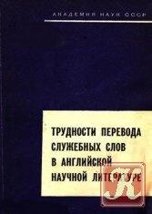 Книга Трудности перевода служебных слов в английской научной литературе