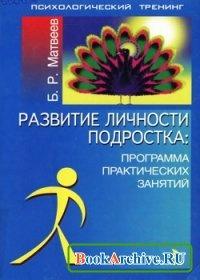 Книга Развитие личности подростка: программа практических занятий.