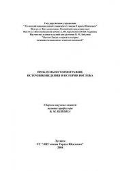Книга Проблемы историографии, источниковедения и истории Востока