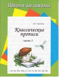 Сборник. Классические прописи 1-3 части. Авто прописи