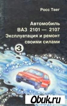 Книга Автомобиль ВАЗ 2101-2107. Эксплуатация и ремонт своими силами. Часть 3. Двигатель