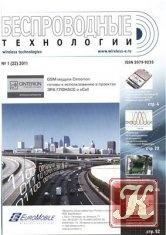 Журнал Беспроводные технологии 2011 №01