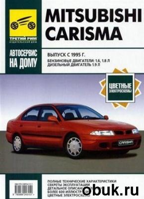 Книга Mitsubishi Carisma с 1995 г. Руководство по ремонту, эксплуатации и ТО