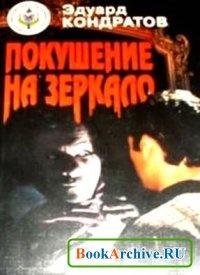 Книга Покушение на зеркало (аудиокнига).