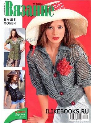 Журнал Вязание ваше хобби № 8 2012