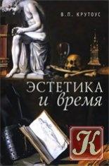 Книга Эстетика и время