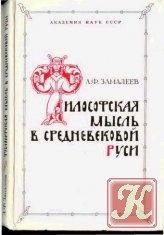 Философская мысль в средневековой Руси (XI-XVI вв.)