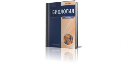 Книга «Биология» Пехова  пригодится студентам медицинских вузов и медицинских факультетов университетов. В ней хорошо изложены базовы