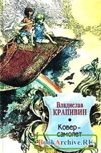 Книга Ковёр-самолёт (аудиокнига).