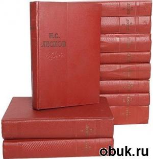 Книга Н.С.Лесков. Собрание сочинений в 11 томах (издание 1956 г.)