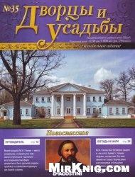 Журнал Дворцы и усадьбы № 35 2011