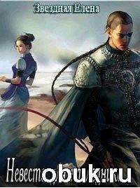 Книга Звездная Елена - Невеста для наследника