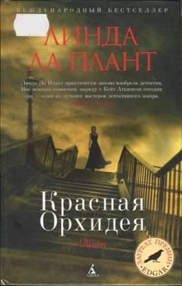 Книга Линда Ла Плант Красная Орхидея