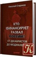 Книга Кто финансирует развал России?