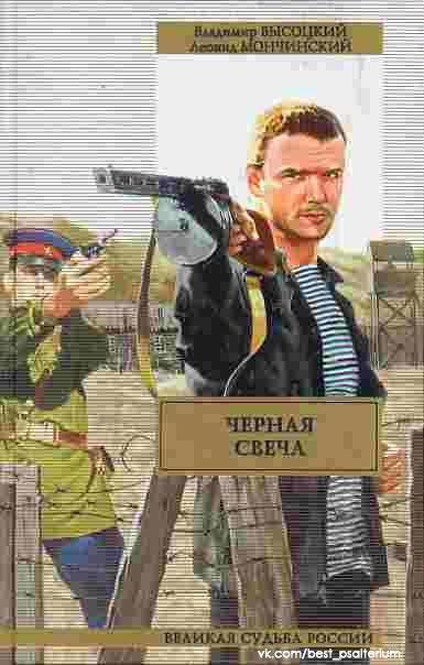 Книга Владимир Высоцкий, Леонид Мончинский Черная свеча
