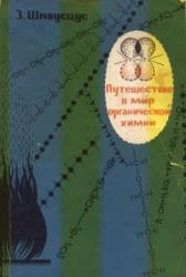 Книга Путешествие в мир органической химии