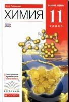 Книга Химия, базовый уровень, 11 класс, учебник Габриелян О.С., 2014