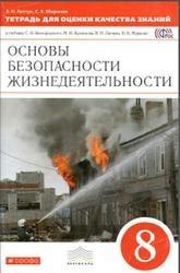 Книга ОБЖ, 8 класс, Тетрадь для оценки качества знаний, Латчук В.Н., 2014